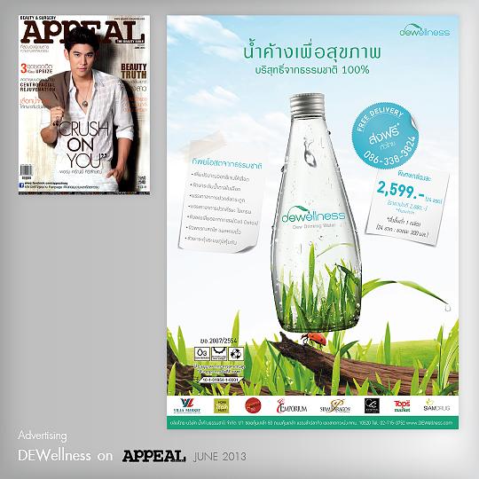 โฆษณา DEWellness Drinking Water light weight – นิตยสาร APPEAL