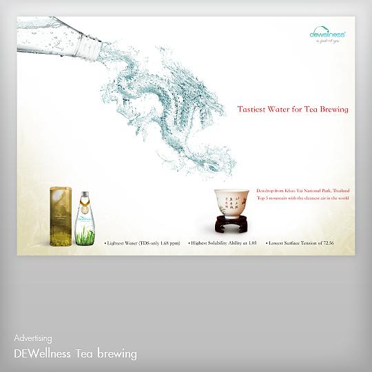 โฆษณา DEWellness Tea Brewing [limited edition]