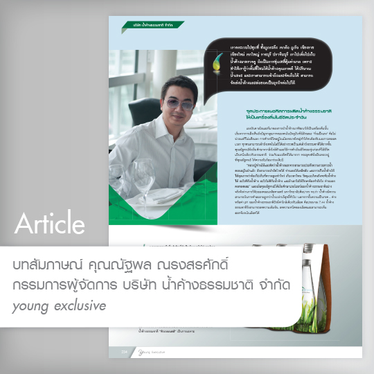 Article – บทสัมภาษณ์ กรรมการผู้จัดการ บริษัท น้ำค้างธรรมชาติ จำกัด young exclusive