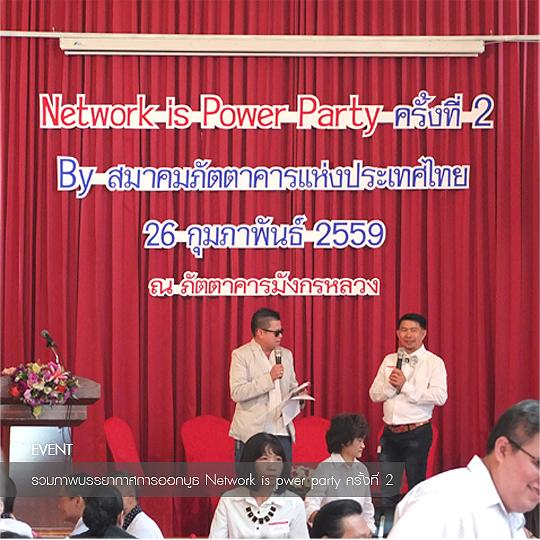 ภาพบรรยากาศการร่วมงานสมาคมภัตตาคารแห่งประเทศไทย ณ ภัตตาคารมังกรหลวง