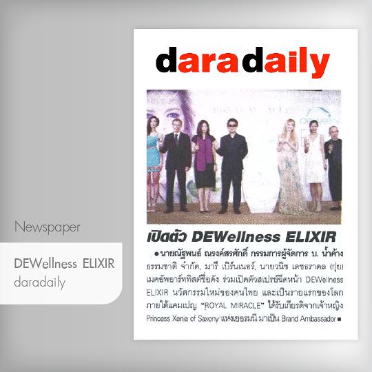 เปิดตัว DEWellness ELIXIR สเปรย์น้ำค้างธรรมชาติ – daradaily